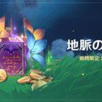 【原神】イベント「地脈の奔流」の開催が予告されたぞ!