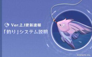 【原神】新機能「釣りシステム」の詳細情報が公開されたぞ!