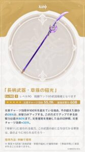【原神】2.1アップデートの新武器「草薙の稲光」などの性能情報が公開されたぞ!