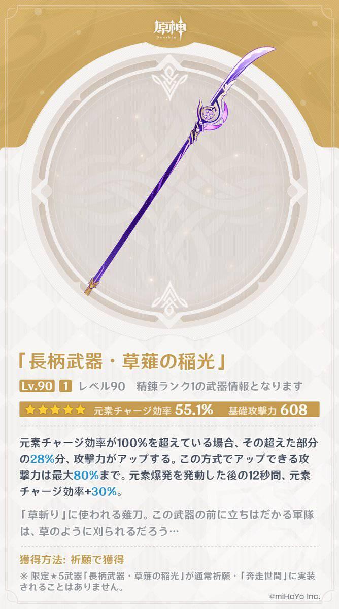 原神】2.1アップデートの新武器「草薙の稲光」などの性能情報が公開