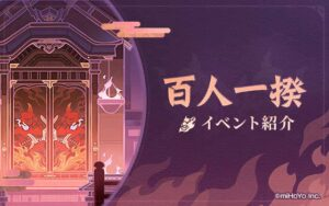 【原神】イベント「百人一揆」の詳細情報が公開されたぞ!