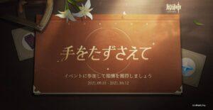 【原神】Webイベント「手をたずさえて」が開催されているぞ!
