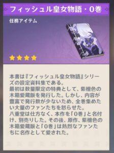 【原神】フィッシュル皇女物語が出版されてて草ァ!
