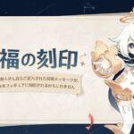 【原神】Webイベント「祝福の刻印」が開催されたぞ! ← 不適切だと!?