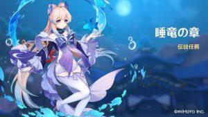 【原神】心海ちゃんの伝説任務 「睡竜の章」の公開が予告されたぞ!