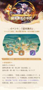 【原神】近日開催予定のイベントについて情報が公開されたぞ!