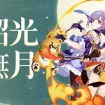 【原神】イベント「韶光撫月」について情報が公開されたぞ!