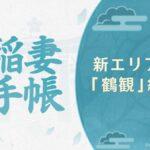 【原神】稲妻手帳 鶴観編が公開されたぞ!