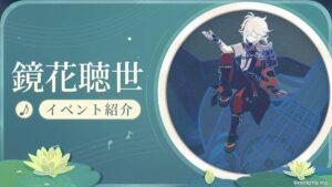 【原神】イベント「鏡花聴世」の開催が予告されたぞ!